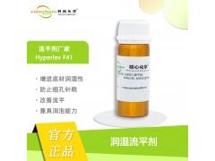 流平剂厂家f41润湿剂有机硅聚合物代替4100 货充足 取样-- 广东核心新材料股份有限公司
