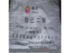 辽化己二酸供应 厂家大量库存批发出售-- 山东金悦源新材料有限公司