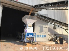 铁岭市L100电脑流量秤10吨/时厂家-- 哈尔滨市东昌包装设备有限公司