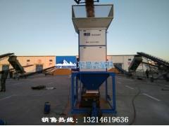 西丰县 L10电子流量秤100吨/时厂家-- 哈尔滨市东昌包装设备有限公司