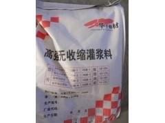 青岛快干水泥 城阳灌浆料厂家-- 青岛市华千建材有限公司