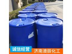 甲基丙烯酸CAS号79-41-4-- 济南澳辰化工有限公司销售部