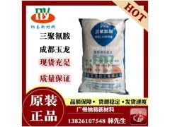 三聚***胺-- 广州纳易新材料科技有限公司