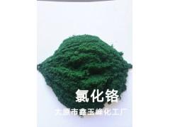 氯化铬生产厂家-- 山西鑫玉峰科技有限公司