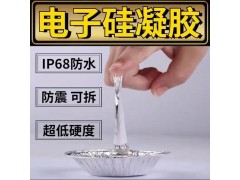 硅宁6100线路传感器5G通讯灌封防水硅胶1327-43-1-- 重庆硅宁科技有限公司