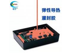 GN7053高导热有机硅灌封胶树脂电源模块1327-43-1-- 重庆硅宁科技有限公司