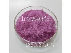 三氯化钕 NdCl3 粉红色氯化钕报价-- 山东德盛新材料有限公司