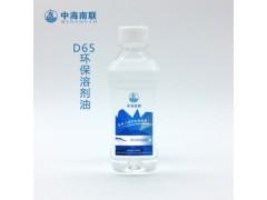 批发D65环保油 挥发慢 纺织印染涂料降粘稀释剂-- 广东中海南联能源有限公司福建分公司