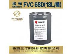 Tymbol汀卜冷冻油可替代出光冷冻油FVC68D-- 西安三汀制冷科技有限公司