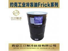 约克工业冷冻油Frick #2A-- 西安三汀制冷科技有限公司