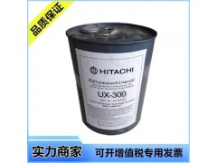 仓储批发日立冷冻油UX-300-- 西安三汀制冷科技有限公司