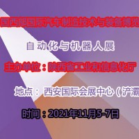中国西部国际汽车制造技术与装备博览会