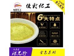 厂家供应珠光金粉 默克金粉 超亮黄金粉-- 惠州市俊彩化工有限公司
