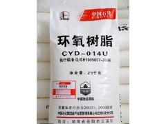 固体环氧树脂 CYD-011/Der671/1001-- 中国石化集团资产经营管理有限公司巴陵石化分公司