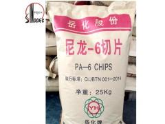 巴陵石化 尼龙-6切片-- 中国石化集团资产经营管理有限公司巴陵石化分公司