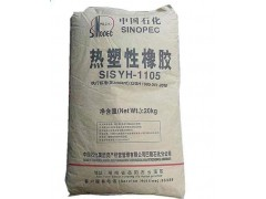 热塑性橡胶 SIS-- 中国石化集团资产经营管理有限公司巴陵石化分公司