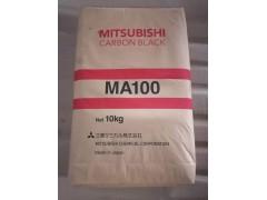 日本三菱通用颜料炭黑MA100-- 天津开发区鑫德商贸有限公司
