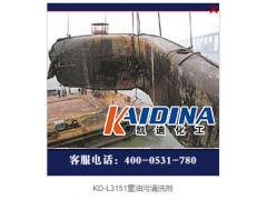 机械设备重油污清洗剂KD-L3151