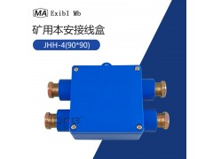 JHH-4矿用本安接线盒两通防爆接线盒90*90本安型-- 温州巨鼎防爆电器有限公司