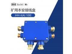 JHH-6(A)10对矿用本安接线盒1A60V防爆接线盒-- 温州巨鼎防爆电器有限公司