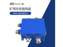 1A60V防爆接线盒JHH-6(A)10对矿用本安接线盒-- 温州巨鼎防爆电器有限公司
