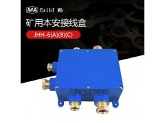 JHH-6(B)20对矿用本安接线盒1A60V防爆接线盒-- 温州巨鼎防爆电器有限公司
