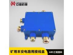JHH-6(C)30对矿用本安接线盒1A60V防爆接线盒-- 温州巨鼎防爆电器有限公司