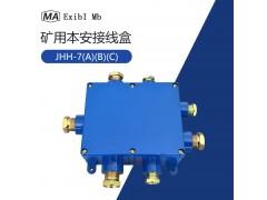 JHH-7(A)10对矿用本安接线盒1A60V防爆接线盒-- 温州巨鼎防爆电器有限公司