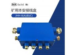 JHH-8(A)10对矿用本安接线盒1A60V防爆接线盒-- 温州巨鼎防爆电器有限公司
