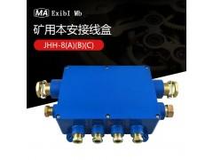 JHH-8(B)20对矿用本安接线盒1A60V防爆接线盒-- 温州巨鼎防爆电器有限公司