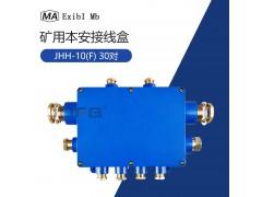 JHH-10(F)30对矿用本安接线盒1A60V防爆接线盒-- 温州巨鼎防爆电器有限公司