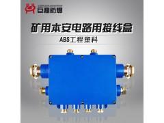 JHH-10(C)100对矿用本安接线盒1A60V防爆接线盒-- 温州巨鼎防爆电器有限公司
