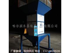 抚顺县黄豆电脑流量秤厂家100吨每小时-- 哈尔滨市东昌包装设备有限公司