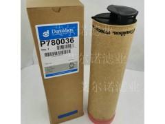P780036唐纳森空气安全芯滤清器-- 霸州市艾尔诺过滤净化设备有限公司