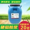 尼龙织带定型浆水 树脂加硬硬挺剂 织带加硬化剂