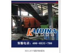 KD-L4111锅炉除垢剂-- 山东工业清洗化学制品有限公司