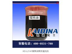 KD-L2141煤焦油焦炭清洗剂-- 山东工业清洗化学制品有限公司