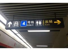 LED厂家地下车库地铁站出入口标识牌车位牌吊挂灯箱龙门灯箱-- 东莞市新恒安交通设备有限公司