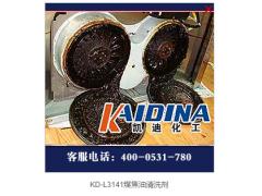 煤焦油管道清洗剂-- 杭州凯迪环保科技有限公司