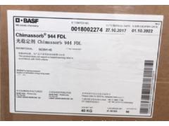 巴斯夫Tinuvin 944光稳定剂-- 苏州普乐菲化工科技有限公司