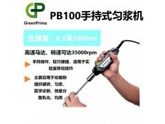 进口手持式匀浆机PB100——英国PRIMASCI-- 上海革冉仪器设备有限公司