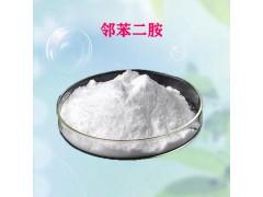 邻苯二胺-- 山东金悦源新材料有限公司内贸部