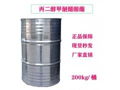 丙二醇甲醚醋酸酯 PMA-- 山东金悦源新材料有限公司内贸部