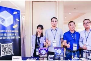 妙抗保®出席第九届CPRJ塑料包装技术论坛暨展示会