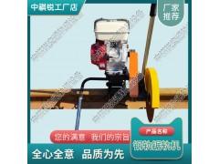 内燃锯轨机NQG-9_铁路工务器材|技术展望-- 中祺锐(辽宁)交通轨道设备有限公司销售部