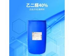 乙二醛(40%水溶液)CAS:107-22-2-- 南京大泽贸易有限公司