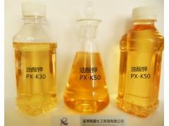 供应液体油酸钾PX-K50/K30 CAS:143-18-0-- 淄博鹏鑫新材料科技有限公司