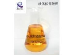 歧化松香酸钾 丁苯氯丁***乳化剂-- 淄博鹏鑫新材料科技有限公司