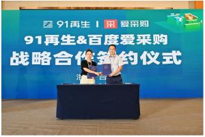 百度爱采购牵手第20届中国塑交会,助力塑胶行业高质发展提速