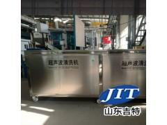 JT-L3131超声波清洗剂-- 山东吉特清洗剂有限公司